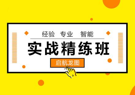 青島考研培訓-計算機實戰精練班