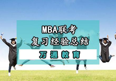 MBA聯考復習經驗總結