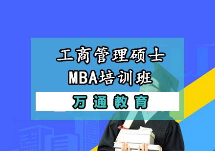 工商管理碩士MBA培訓班