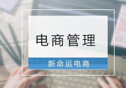 广州电商培训-电商管理系统班