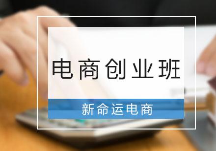 广州电商培训-电商零基础创业班