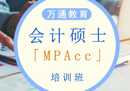 重慶MPAcc培訓-會計碩士「MPAcc」培訓班