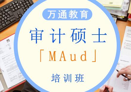 重慶MAud培訓-審計碩士「MAud」培訓班