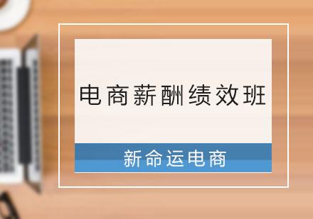 广州电商培训-电商薪酬绩效考核班