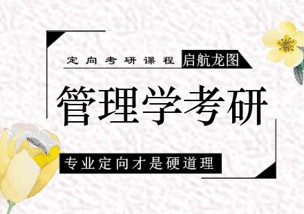 青島啟航龍圖_管理學考研
