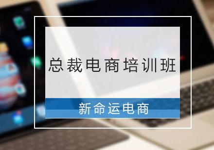 广州电商培训-总裁电商培训班