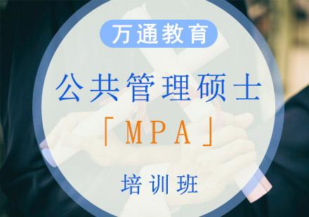 重慶MPA培訓-公共管理碩士「MPA」培訓班