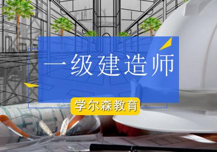 北京一級建筑工程師培訓-一級建造師培訓班