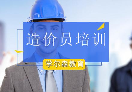 北京八大員培訓-造價員培訓班