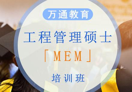 重慶MEM培訓-工程管理碩士「MEM」培訓班