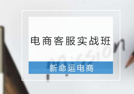 广州电商培训-电商客服实战班