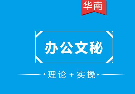 福州文秘培訓-辦公文秘培訓課程