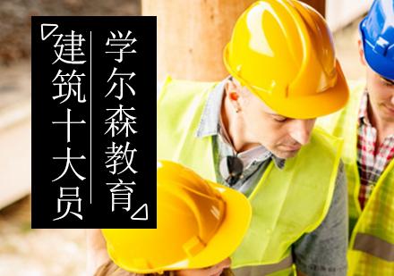 北京八大員培訓-建筑十大員培訓班