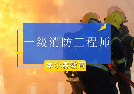北京一級消防工程師培訓-一級消防工程師培訓