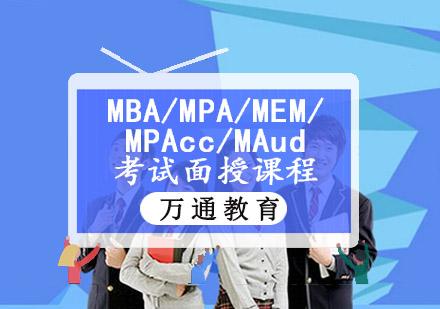 MBA/MPA/MEM/MPAcc/MAud考試面授課程