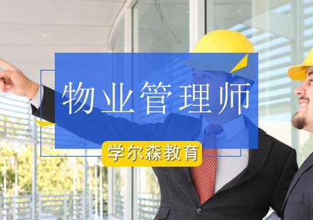 北京物業管理師培訓-物業管理師培訓