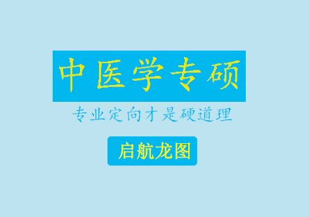 青島啟航龍圖_中醫考研