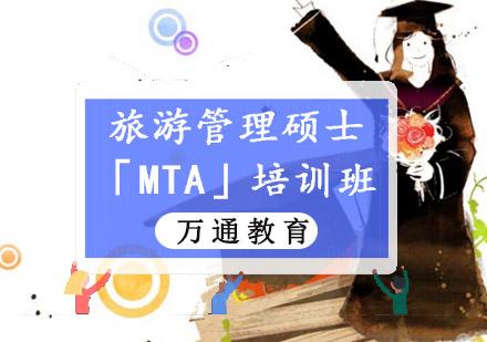 旅游管理碩士「MTA」培訓班