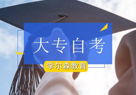 北京自考專科培訓-大專自考學歷班