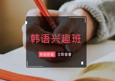 青島韓語培訓-韓語興趣