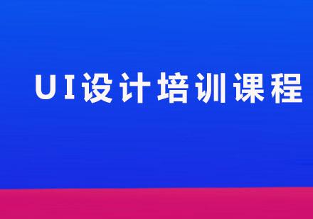 广州UI设计培训课程有哪些?