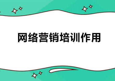 广州网络营销培训,学习网络营销的好处与作用!