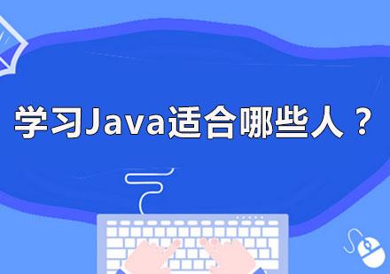广州Java技术开发适合哪些人学习?