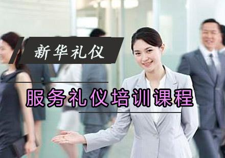 重慶禮儀培訓-服務禮儀培訓課程