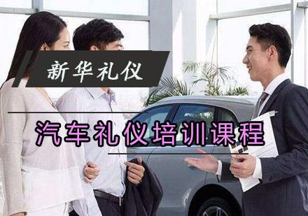 重慶禮儀培訓-汽車禮儀培訓課程