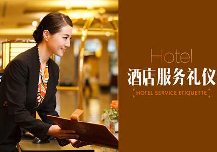 重慶禮儀培訓-酒店服務禮儀培訓課程