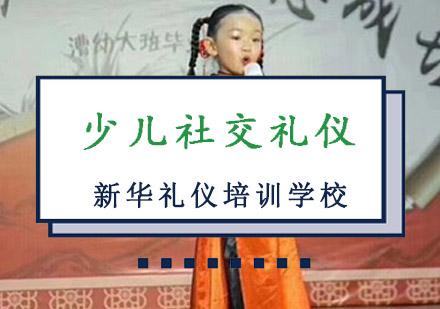 重慶禮儀培訓-少兒社交禮儀培訓課程