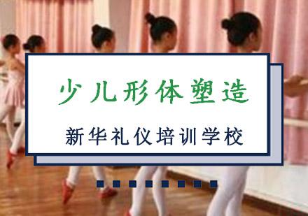 重慶禮儀培訓-少兒形體塑造培訓課程