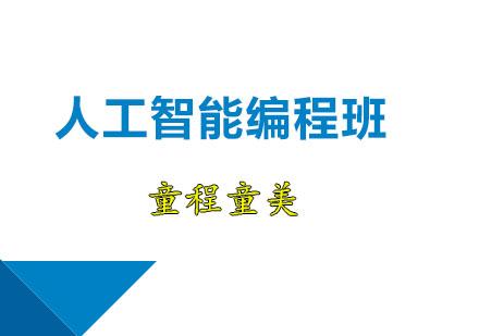 广州编程培训-人工智能编程培训班