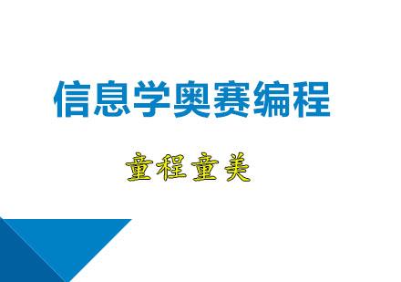 广州编程培训-信息学奥赛编程班