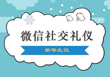 重慶禮儀培訓-微信社交禮儀培訓課程