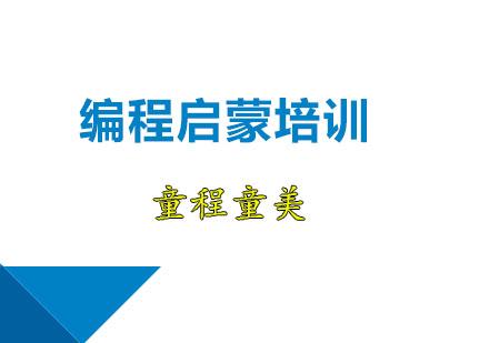 广州编程培训-编程启蒙培训班