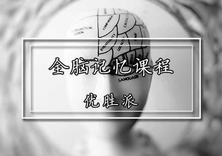 天津全腦記憶培訓-全腦記憶課程