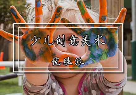 天津少兒特長培訓-少兒創意美術課程