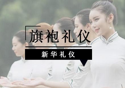 旗袍禮儀詮釋東方女性之美