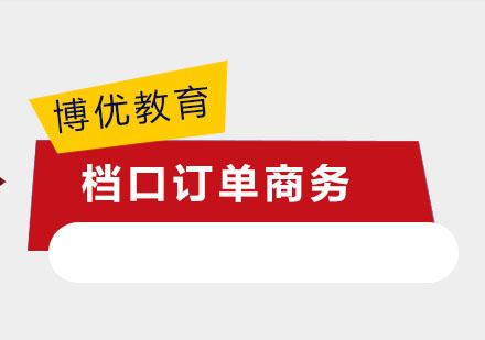 广州剑桥英语培训-档口订单商务课程