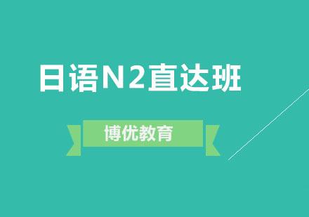 廣州日語培訓-日語N2直達班