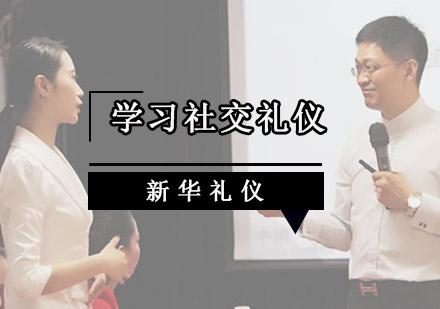 學習社交禮儀,正確處理人際關系的技巧