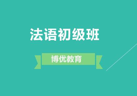 廣州日語培訓-法語初級班
