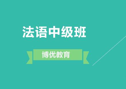 廣州法語培訓-法語中級班