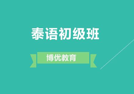 广州泰语培训-泰语初级培训班