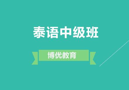 廣州小語種培訓-泰語中級培訓班