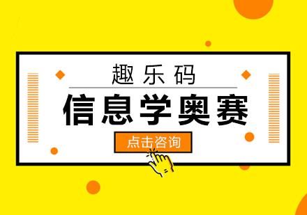 福州C++培訓-信息學奧賽
