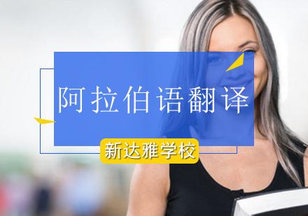 北京阿拉伯語培訓-阿拉伯語翻譯培訓班