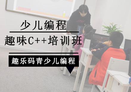 重慶少兒編程培訓-少兒編程趣味C++培訓班
