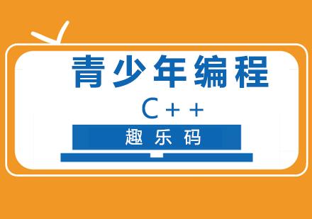 福州C++培訓-青少年編程課程C++